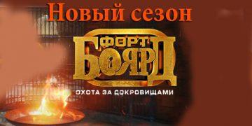 ФОРТ БОЯРД новый сезон на СТС 2019 новый выпуск онлайн
