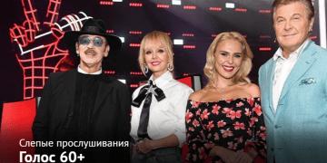 ГОЛОС 60+ 2 сезон на Первом все выпуски онлайн