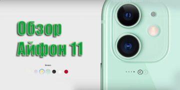НОВЫЙ 11 АЙФОН 2019 онлайн презентация и мини обзор от 10 09 19