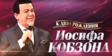Иосиф Кобзон Документальный фильм Песня моя — судьба моя на Первом
