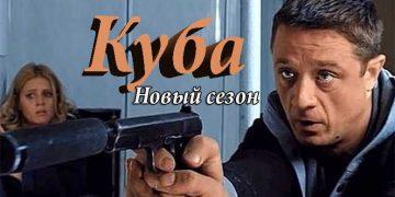 КУБА 2 НОВЫЙ СЕЗОН Личное дело сериал 2019 на НТВ все серии онлайн