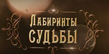 ЛАБИРИНТЫ СУДЬБЫ фильм на Россия 1 мелодрама онлайн серии 1,2,3,4