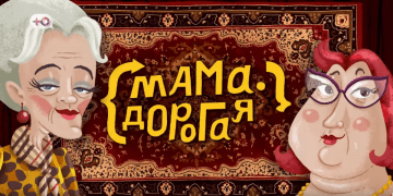 МАМА ДОРОГАЯ на Ю Русский 2 сезон все выпуски онлайн