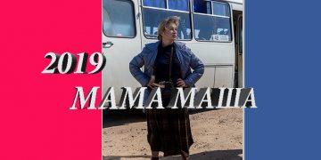 МАМА МАША 2019 фильм онлайн на Россия 1 мелодрама серии 1,2,3,4