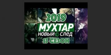 МУХТАР НОВЫЙ СЛЕД 201913 сезон сериал на НТВ все серии онлайн детектив