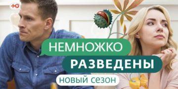 НЕМНОГО РАЗВЕДЕНЫ на Ю Россия 2 сезон, все выпуски онлайн