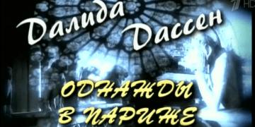 Однажды в Париже. Далида и Дассен Документальный фильм от 15.09.2019 на Первом онлайн