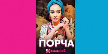 ПОРЧА 2019 мистический сериал на Домашнем все серии онлайн