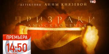 ПРИЗРАКИ ЗАМОСКВОРЕЧЬЯ сериал 2019, на ТВЦ все серии онлайн детектив