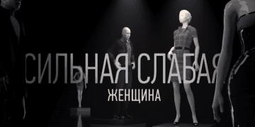 СИЛЬНАЯ СЛАБАЯ ЖЕНЩИНА 2019 фильм на Россия 1 мелодрама онлайн серии