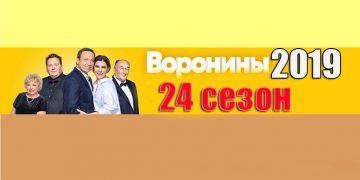 ВОРОНИНЫ 24 новый сезон 2019 все серии сериала онлайн, комедия на СТС
