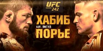 ХАБИБ VS ПОРЬЕ. БОЙ ЗА ТИТУЛ ЧЕМПИОНА МИРА UFC на Первом канале онлайн