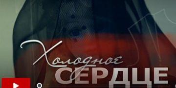 ХОЛОДНОЕ СЕРДЦЕ фильм на Россия 1 мелодрама онлайн