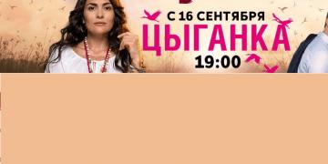 ЦЫГАНКА 2019 мистический сериал на Домашнем все серии онлайн