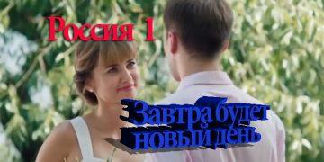 ЗАВТРА БУДЕТ НОВЫЙ ДЕНЬ 2019 все серии смотреть онлайн Россия 1