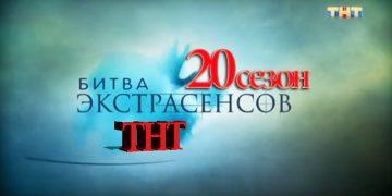 БИТВА ЭКСТРАСЕНСОВ 20 сезон на ТНТ выпуск 2 от 05.10.2019