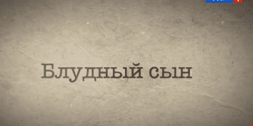 БЛУДНЫЙ СЫН 2019 фильм на Россия 1 мелодрама онлайн все серии