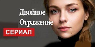 ДВОЙНОЕ ОТРАЖЕНИЕ 2019 фильм на ТРК-Украина мелодрама онлайн все серии