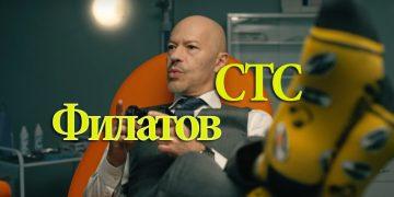 ФИЛАТОВ фильм 2019 все серии сериала онлайн, комедия на СТС