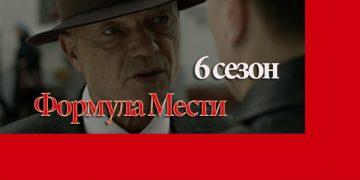 ФОРМУЛА МЕСТИ новое дело Майора Черкасова 2019 все серии 6 сезона онлайн