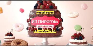 ИП ПИРОГОВА НОВЫЙ СЕЗОН 2019 сериал смотреть онлайн все серии