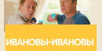 ИВАНОВЫ ИВАНОВЫ 4 сезон фильм 2019 все серии сериала онлайн, комедия на СТС