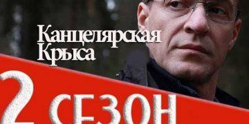 КАНЦЕЛЯРСКАЯ КРЫСА 2 сезон 2019 сериал онлайн все серии НТВ детектив