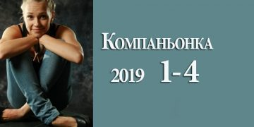 КОМПАНЬОНКА 2019 фильм на ТРК-Украина мелодрама онлайн все серии