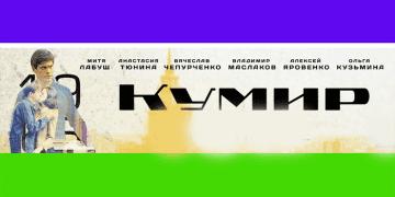 КУМИР 2019 сериал онлайн все серии русский детектив