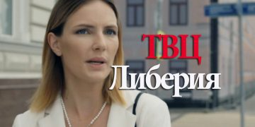 ЛИБЕРИЯ на ТВЦ сериал 2019 все серии онлайн из серии Московские тайны