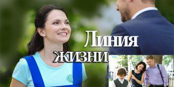 ЛИНИЯ ЖИЗНИ 2019 фильм на РОССИЯ 1 мелодрама онлайн все серии