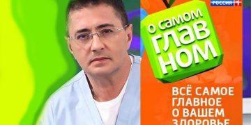 О самом главном все выпуски на Россия 1 новый