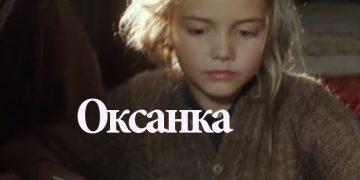 Фильм СЕСТРЕНКА 2019 историческая драма онлайн