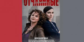 ОТЧАЯННЫЕ 2019 сериал на Первом все серии онлайн