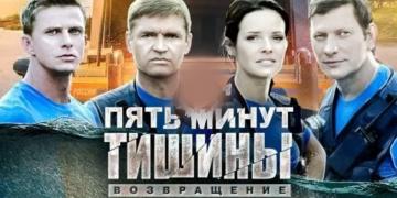 ПЯТЬ МИНУТ ТИШИНЫ 2019 Возвращение сериал на НТВ 2 сезон все серии