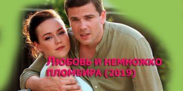 Фильм ЛЮБОВЬ И НЕМНОЖКО ПЛОМБИРА (2019) мелодрама онлайн серии 1,2