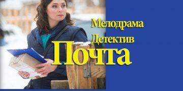 ПОЧТА 2019 сериал все серии подряд смотреть онлайн