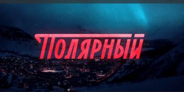 ПОЛЯРНЫЙ сериал 2019 на ТНТ все серии онлайн