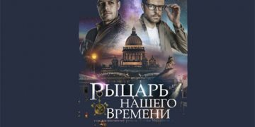 РЫЦАРЬ НАШЕГО ВРЕМЕНИ сериал (2019) детектив ТВЦ онлайн