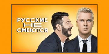 РУССКИЕ НЕ СМЕЮТСЯ на СТС все выпуски онлайн