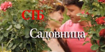 САДОВНИЦА все серии онлайн сериал 2019 Украина СТБ