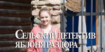 СЕЛЬСКИЙ ДЕТЕКТИВ. ЯБЛОНЯ РАЗДОРА 2019 фильм на ТВЦ онлайн все серии