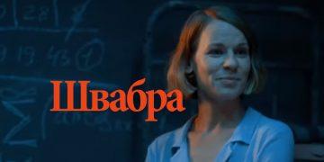 ШВАБРА 2019 фильм на ТРК-Украина мелодрама онлайн все серии