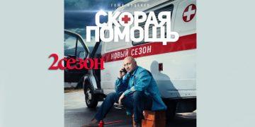 СКОРАЯ ПОМОЩЬ 2 СЕЗОН 2019 сериал на НТВ онлайн все серии