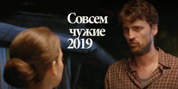 СОВСЕМ ЧУЖИЕ 2019 сериал онлайн все серии фильм на Россия 1