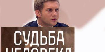 Судьба человека с Борисом Корчевниковым все выпуски новый