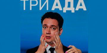 ТРИАДА 2019 сериал на ТНТ онлайн онлайн все серии