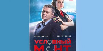 УСЛОВНЫЙ МЕНТ 2019 фильм онлайн все серии пятый канал