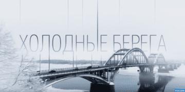 ХОЛОДНЫЕ БЕРЕГА 2019 сериал онлайн все серии на Россия 1