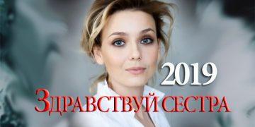 Фильм ЗДРАВСТВУЙ СЕСТРА 2019 все серии сериала онлайн